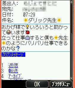 モバイルGmail